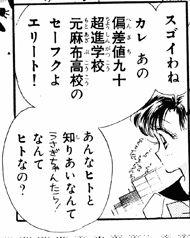 Ami Discusses Mamoru's School (p15, vol. 2)