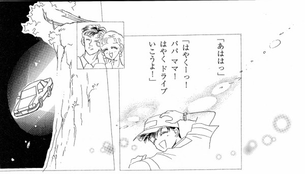 The Chiba Family (Act 7, vol. 2, p. 53)