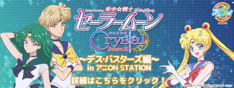2016 Anion Sailor Moon Crystal Cafe