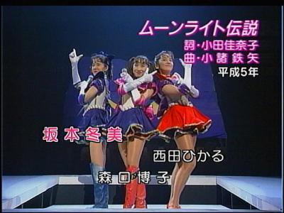 1993 Kohaku performance of Moonlight Densetsu (Fuyumi Sakamoto, Hiroko Moriguchi, and Hikaru Nishida)