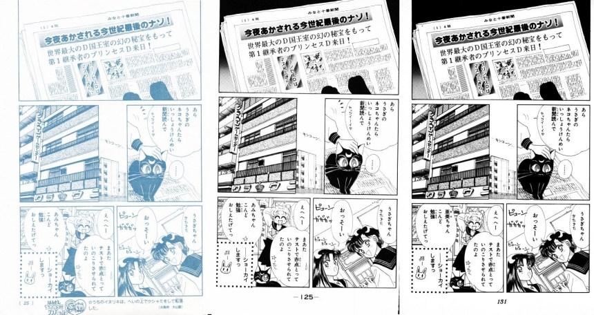 Act 4, Page 6 – Nakayoshi, Original, Remaster