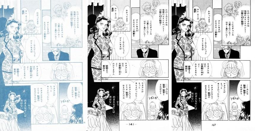 Act 4, Page 22 – Nakayoshi, Original, Remaster