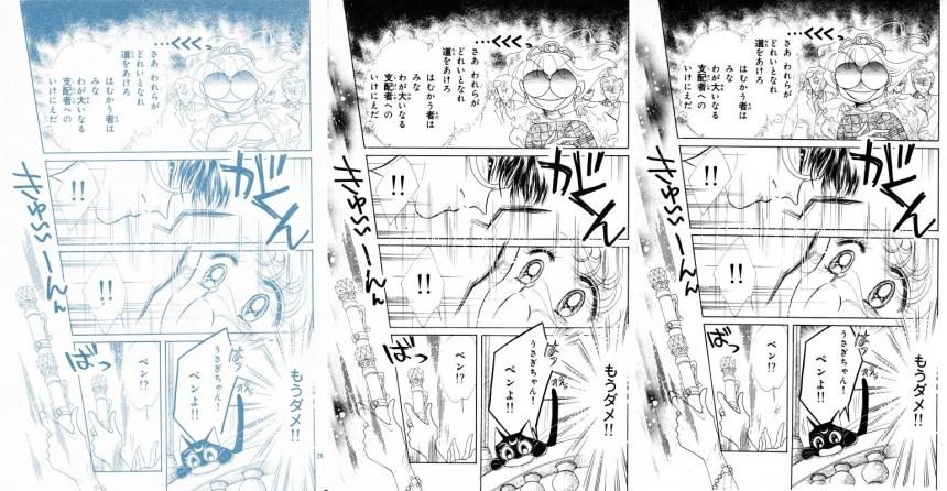 Act 4, Page 26 – Nakayoshi, Original, Remaster