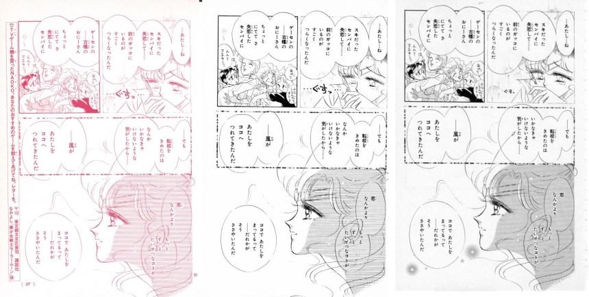 Act 5, Page 29 – Nakayoshi, Original, Remaster