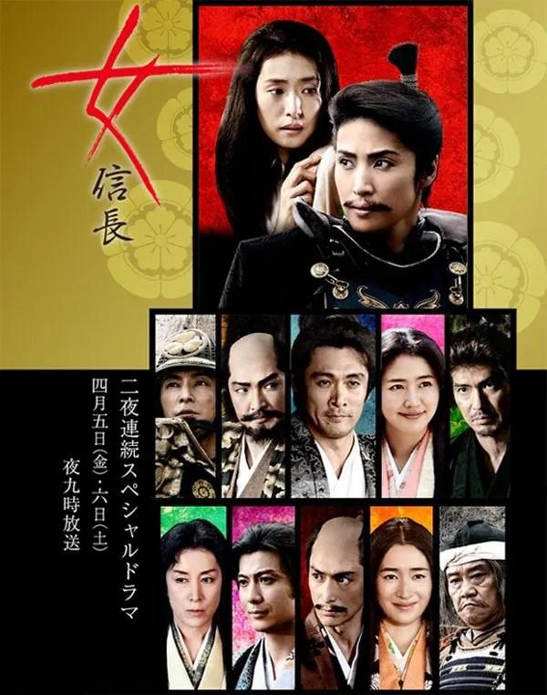 Onna Nobunaga