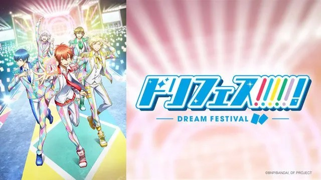 DREAM FESTIVAL! en simulcast sur Crunchyroll