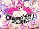 Chaos;Child: Love Chu Chu