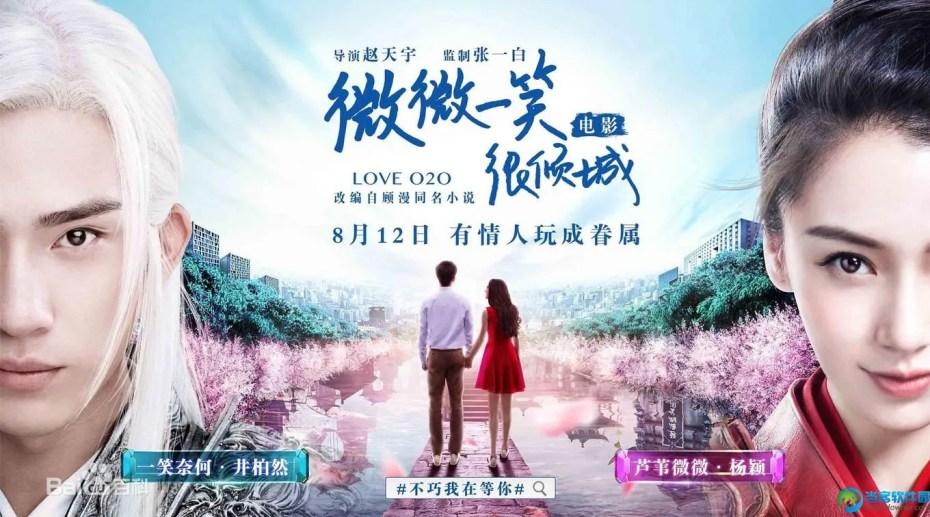 Love O2O drama chinois