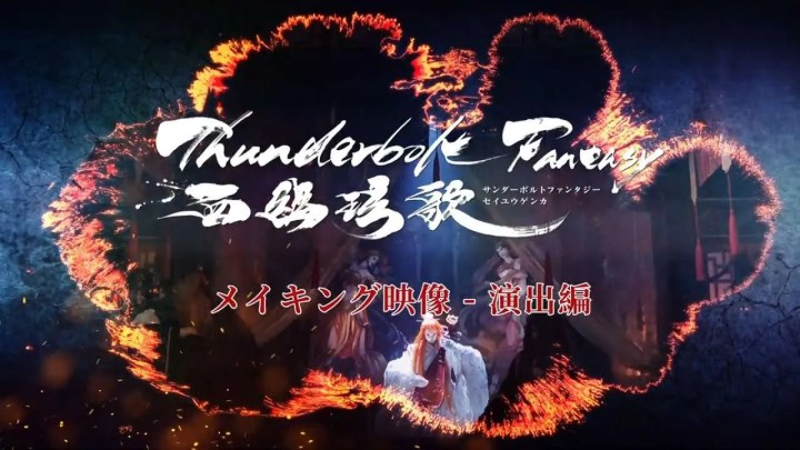 Thunderbolt Fantasy -Bewitching Melody of the West-