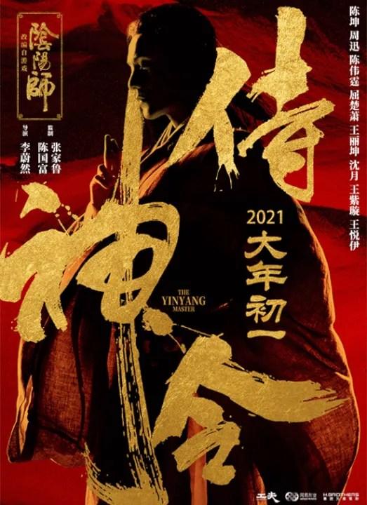 The Yin-Yang Master: Dream Of Eternity