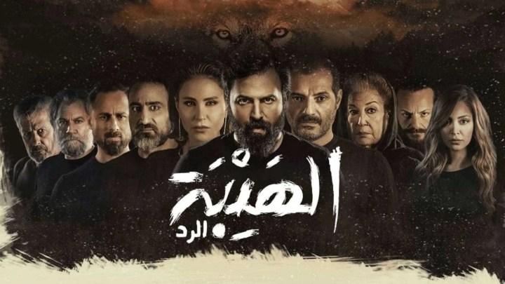 Al-Hayba 5