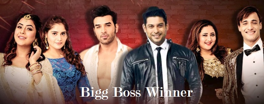 Bigg Boss Winner, Bigg Boss Prize Money, Bigg Boss Winner Name, Bigg Boss