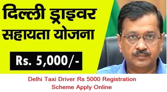 Delhi Taxi Driver 5000 rs Yojana registration, Scheme Apply Online,