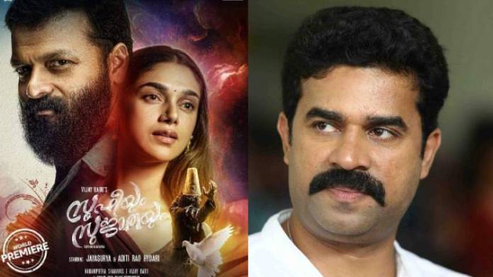 Sufi, Sujatha and Sajata release date online; Vijay Babu firmly in ...