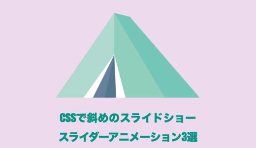 transform:translate&skewで絵画のスライドショーを実現!CSSスライダーアニメーション3選