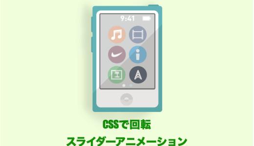 filterとtransformで超動くCSSスライダーアニメーション4選【Web制作者必見】