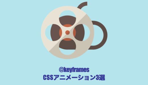 【初心者】@keyframesを使ったシンプルなCSSアニメーション3選【@keyframesプロパティ解説】