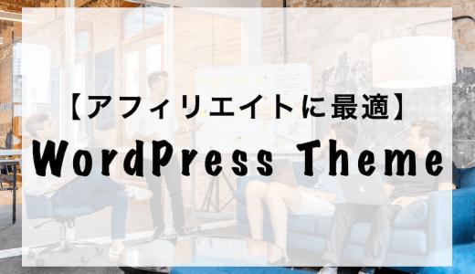 【WordPressテーマ】ブログアフィリエイトに最適なテーマ3つ【2020年版】