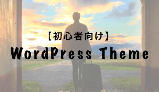 【WordPressテーマ】ブログ初心者におすすめのテーマ3つ【SEO対策済み】
