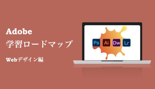 Adobe公式チュートリアルで無料学習ロードマップ|Webデザイン