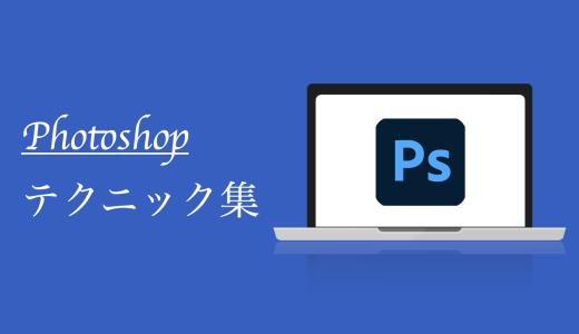 【現役Webデザイナー監修】Photoshopテクニック集9選