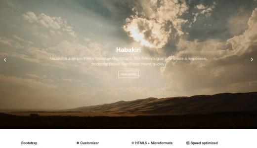 無料WordPressテーマ「habakiri」の評判・使い方・インストール方法