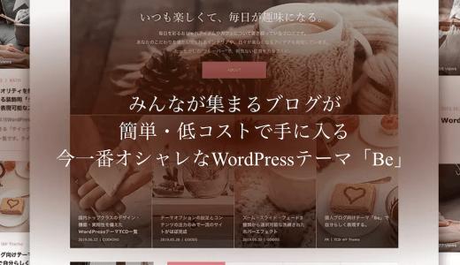 女子向け TCDブログテーマ「Be」評判?【WordPress】(TCD076)
