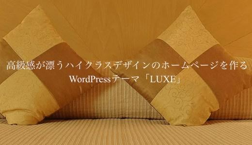 優雅!TCDワードプレステーマ「LUXE」評判は?徹底レビュー(TCD022)