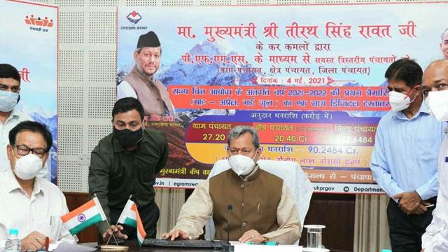 CM made digital transfer to three-tier panchayats