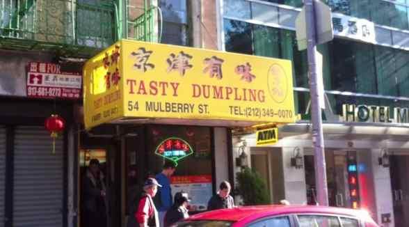 Tasty Dumpling NYC