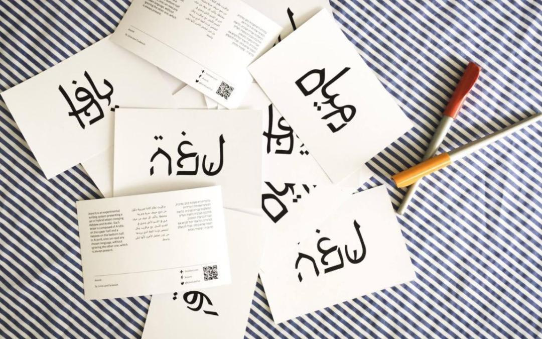 There is a Brand New Hybrid Language of Hebrew And Arabic and I'm Learning it This Summer