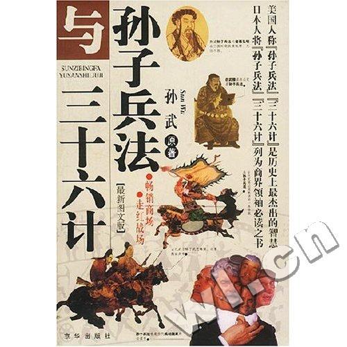 《孫子兵法與三十六計》- 臺灣Word