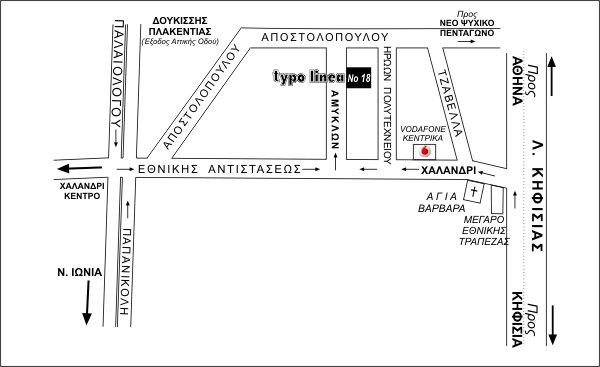 Χάρτης Πρόσβασης στο Κατάστημα TYPOLINEA