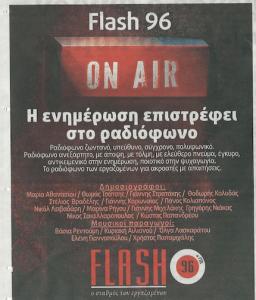 flash-radiofono