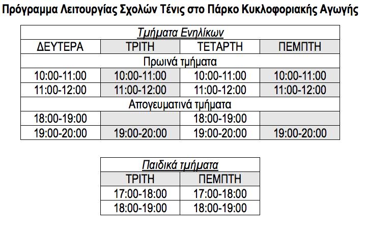 sxoles_tenis_programma.png