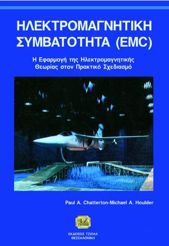 ΗΛΕΚΤΡΟΜΑΓΝΗΤΙΚΗ ΣΥΜΒΑΤΟΤΗΤΑ (EMC)
