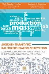 KOYLOYRIOTIS-XANTHOPOULOS_DIOIKISI-PARAGWGIS_Cover_FRONT