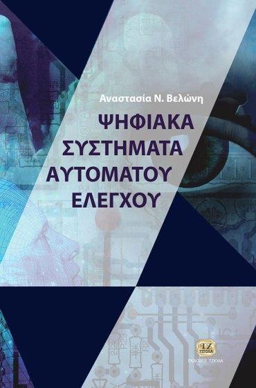 VELONI_PSIFIAKA-SYSTHMATA-AYTOMATOY-ELEGXOU_COVER_2017_FRONT