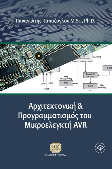 PAPAZOGLOU_AVR_2017_Cover_front