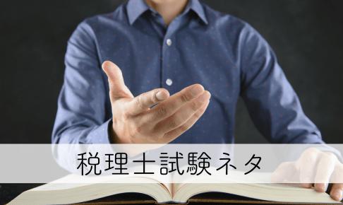 税理士試験ネタ