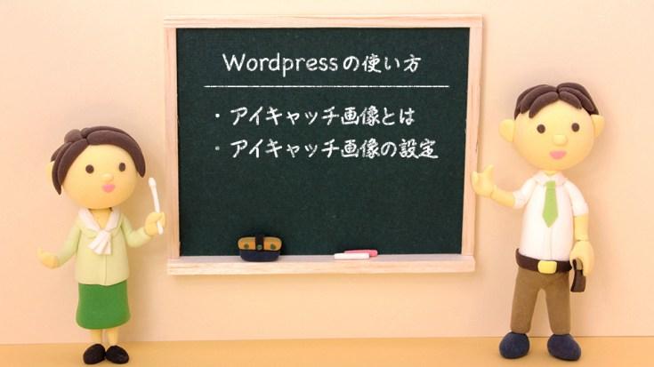 Wordpressの使い方8