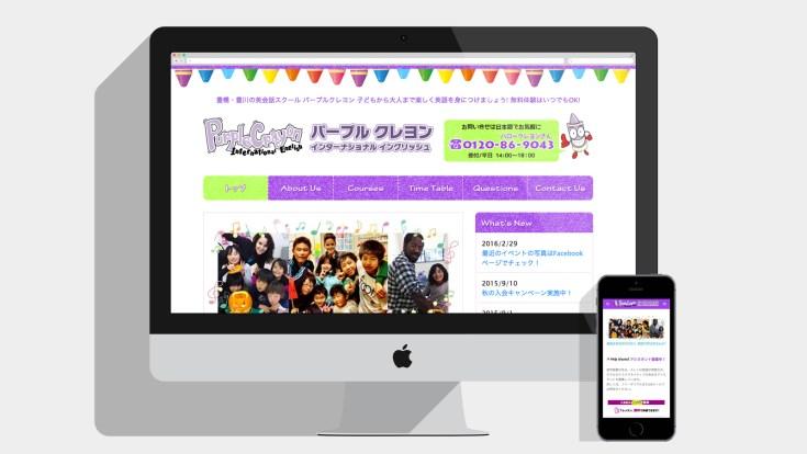 豊川・豊橋の英会話教室 パープルクレヨン ホームページ製作・リニューアル