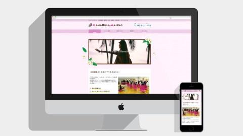 フラダンス教室 マナフラマイカイ様 ホームページリニューアル