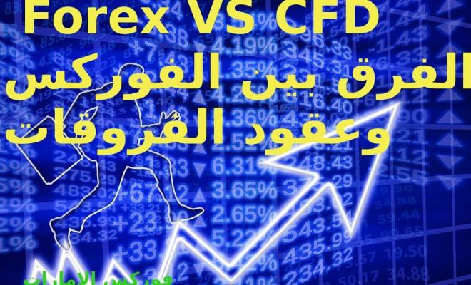 ماهو الفرق بين الفوركس وعقود الفروقات CFD ؟