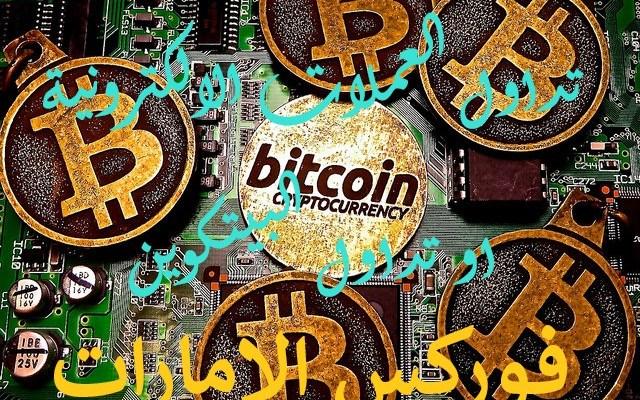 تداول العملات الالكترونية (تداول العملات الرقمية البيتكوين )