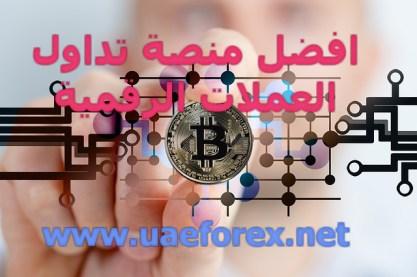 افضل منصة تداول العملات الرقمية