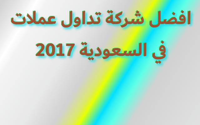افضل شركة تداول عملات في السعودية 2017 – وساطة مالية السعودية