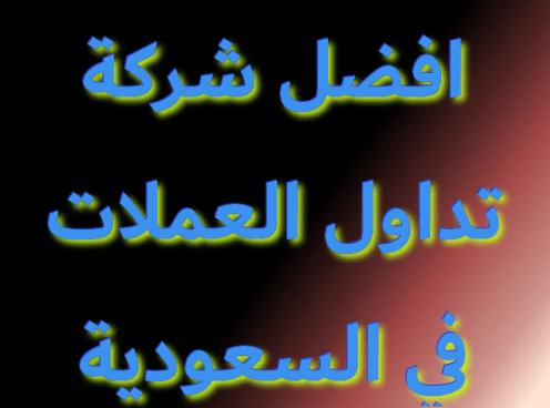 افضل شركة تداول العملات في السعودية