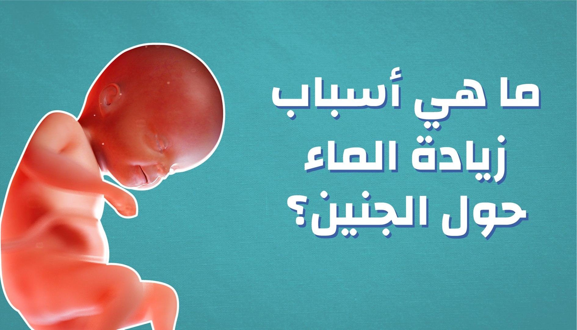 زيادة الماء حول الجنين الأسباب والعلاجات مجلة سيدات الامارات