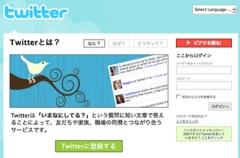 twitter-japon